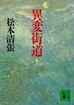 異変街道(上)-電子書籍