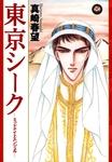 東京シーク ―ミッドナイトエンジェル―-電子書籍