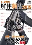 トイガン解体新書2015-電子書籍