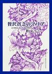贅沢貧乏のマリア-電子書籍