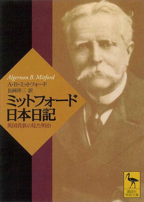 ミットフォード日本日記 英国貴族の見た明治拡大写真