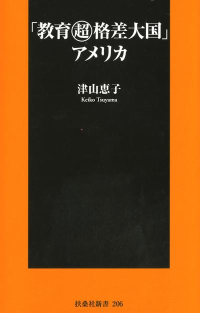 「教育超格差大国」アメリカ-電子書籍