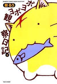 ポヨポヨ観察日記 5