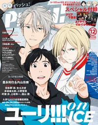 PASH! 2016年 12月号-電子書籍