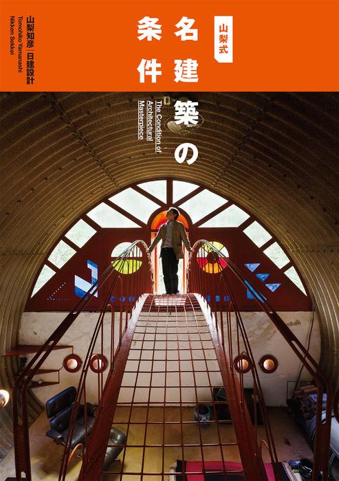 山梨式 名建築の条件-電子書籍-拡大画像