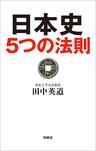 日本史5つの法則-電子書籍