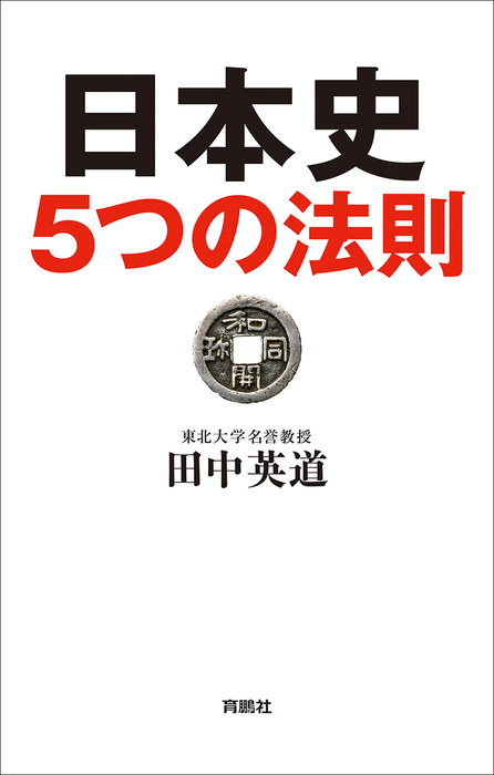 日本史5つの法則拡大写真