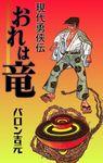 おれは竜-現代勇侠伝-電子書籍