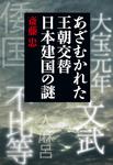 あざむかれた王朝交替 日本建国の謎 701年に何が起きたのか-電子書籍
