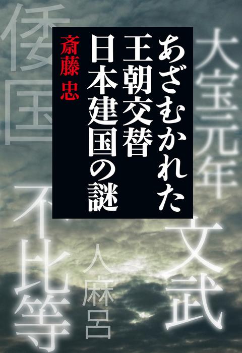 あざむかれた王朝交替 日本建国の謎 701年に何が起きたのか拡大写真