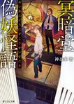 冥暗堂偽妖怪語(めいあんどうにせようかいがたり)-電子書籍