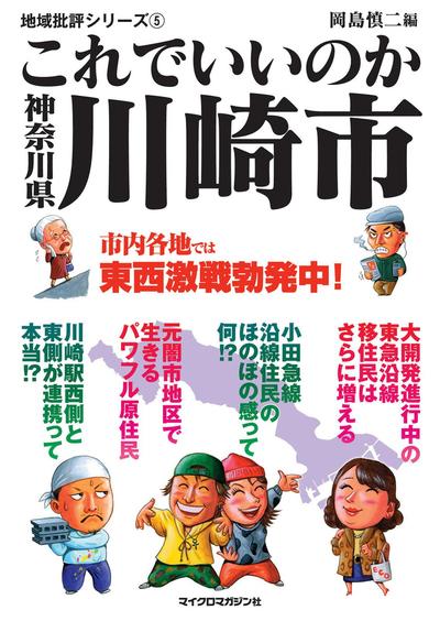 これでいいのか神奈川県川崎市-電子書籍