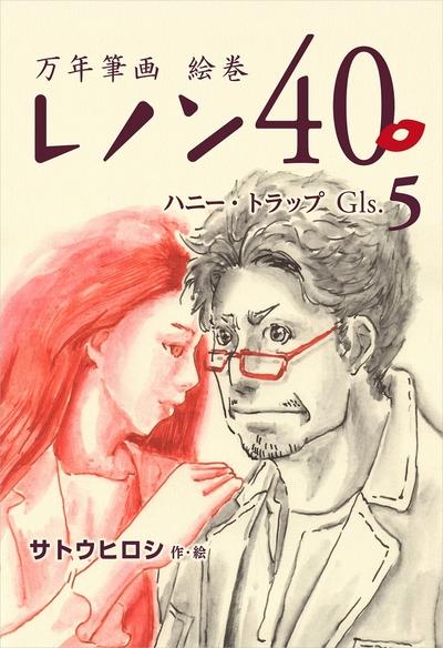 万年筆画 絵巻 レノン40 Gls.05 ハニー・トラップ-電子書籍