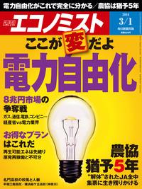 週刊エコノミスト (シュウカンエコノミスト) 2016年03月01日号