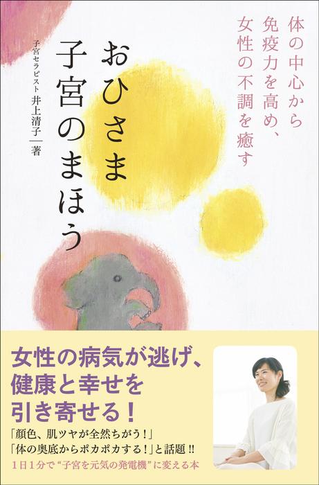 おひさま子宮のまほう - 体の中心から免疫力を高め、女性の不調を癒す -拡大写真