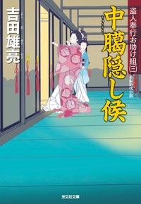 中臈隠し候~盗人奉行お助け組(三)~