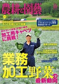 農耕と園芸2016年10月号