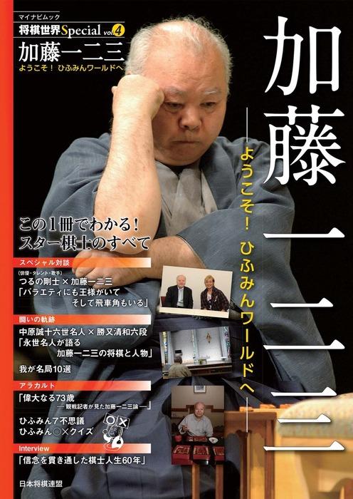 将棋世界Special Vol.4「加藤一二三」ようこそ! ひふみんワールドへ拡大写真