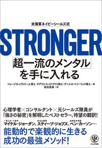 STRONGER 「超一流のメンタル」を手に入れる-電子書籍