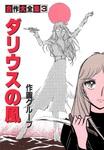 合作大全集(SG企画)(3)ダリウスの風-電子書籍