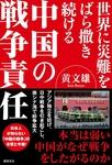 世界に災難をばら撒き続ける 中国の戦争責任-電子書籍