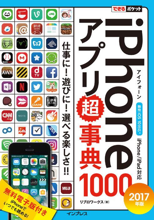 できるポケット iPhoneアプリ超事典1000[2017年版]iPhone/iPad対応拡大写真