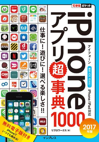 できるポケット iPhoneアプリ超事典1000[2017年版]iPhone/iPad対応-電子書籍