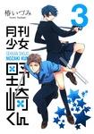 月刊少女野崎くん 3巻-電子書籍