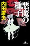 悪魔の種子-電子書籍