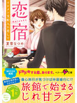 恋宿 イケメン支配人に恋して-電子書籍