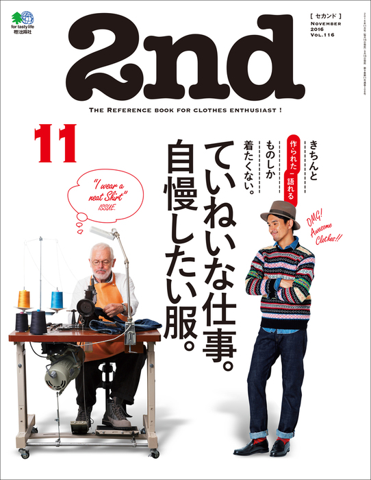 2nd(セカンド) 2016年11月号 Vol.116拡大写真
