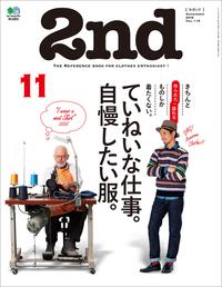 2nd(セカンド) 2016年11月号 Vol.116