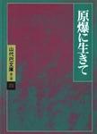 山代巴文庫[第2期・4] 原爆に生きて-電子書籍