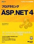 プログラミングMicrosoft ASP.NET 4-電子書籍