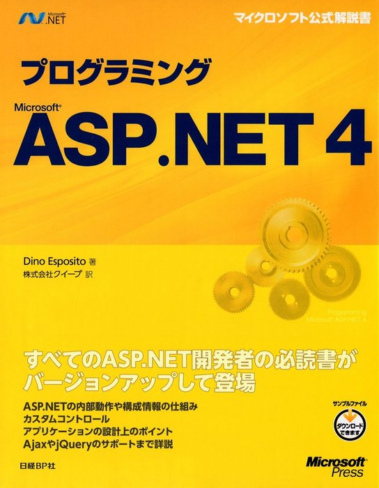 プログラミングMicrosoft ASP.NET 4拡大写真