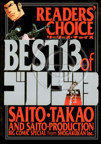 リーダーズチョイス BEST13 of ゴルゴ13-電子書籍
