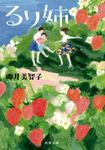 るり姉-電子書籍