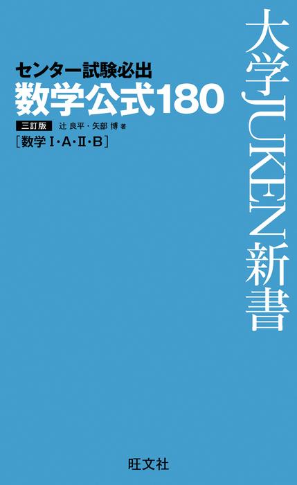 センター試験必出 数学公式180 三訂版拡大写真