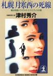 札幌  月寒西の死線~寝台特急トワイライトエクスプレスの罠~-電子書籍