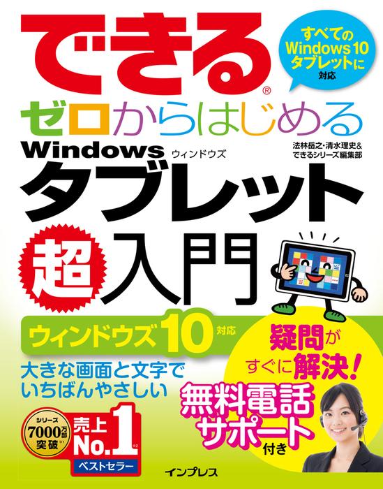できるゼロからはじめるWindowsタブレット超入門 ウィンドウズ 10対応拡大写真