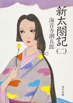 新太閤記(二)-電子書籍