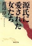 源氏に愛された女たち-電子書籍
