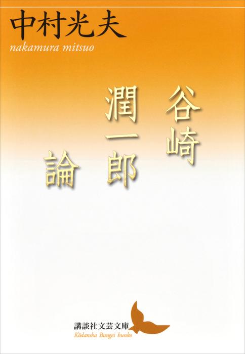 谷崎潤一郎論-電子書籍-拡大画像