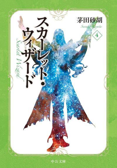 スカーレット・ウィザード4-電子書籍