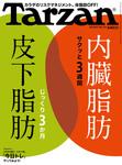 Tarzan (ターザン) 2017年 3月9日号 No.713-電子書籍
