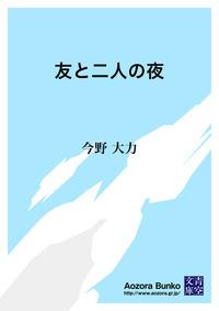 友と二人の夜-電子書籍