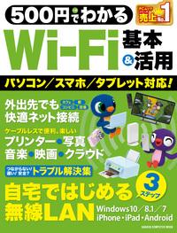500円でわかるWi-Fi 基本&活用