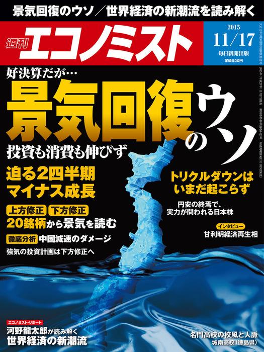 週刊エコノミスト 2015年 11/17号拡大写真