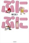ぷにぷに-電子書籍