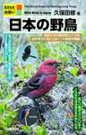 日本の野鳥-電子書籍